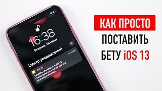 Как ПРОСТО установить бету iOS 13?