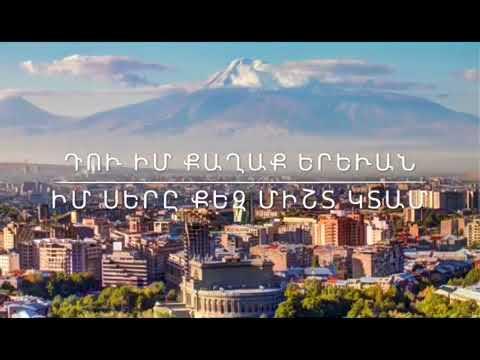 Im Yerevan Karaoke