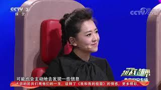 [越战越勇]月亮姐姐讲述身边同事被骗经历| CCTV综艺