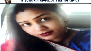 Corrupt Genius Girl: Rs 16 Crores Fraud by 12th Pass Female Accountant