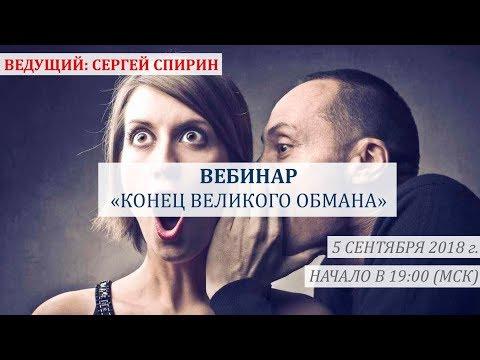 Конец великого обмана. 5 сентября 2018 г. Ведущий: Сергей Спирин