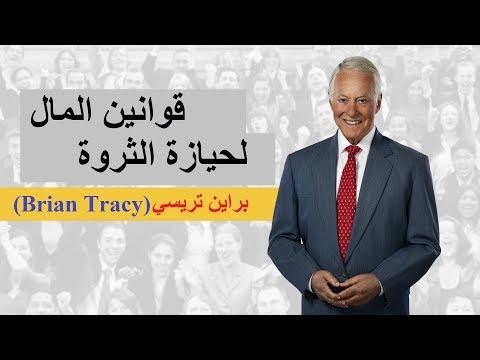 براين تريسي - قوانين المال لحيازة الثروة (Brian Tracy)