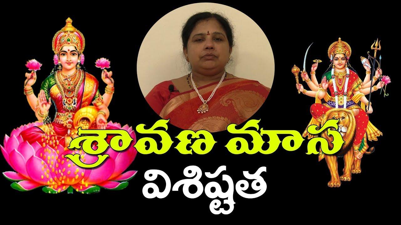 శ్రావణ మాసం విశిష్టత || importance of sravana