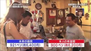 鈴木えみ メキシコ 世界遺産の街  オアハカ  雑貨買いまくり! 3 鈴木えみ 検索動画 29