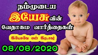 Today Bible Verse In Tamil   God's Verse Today   Today's Bible Verse   Bible Verse Today 08.08.2020