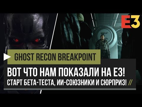 Ghost Recon Breakpoint – Вот Что Показали На E3! Бета-тест, ИИ-Союзники, Сюрприз! [PC, PS4, XBOX]