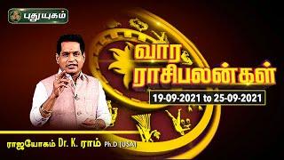 Weekly Rasi Palan-PuthuYugam tv Show-Dr. K. Ram