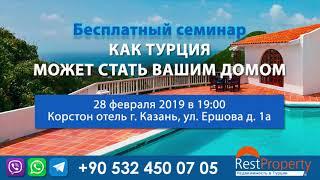 Казань, встречай RestProperty 28 февраля 2019 Семинар: Турецкая недвижимость для жителей Татарстана