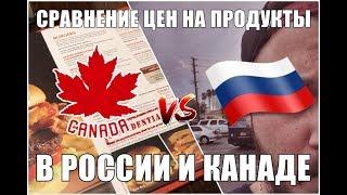 Цены на продукты в Канаде / Сравнение цен на продукты в Канаде и России / Сравнение Канады и России