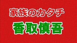 香取慎吾が主演する「家族ノカタチ」は1月17日よりTBS系でドラマ放映さ...