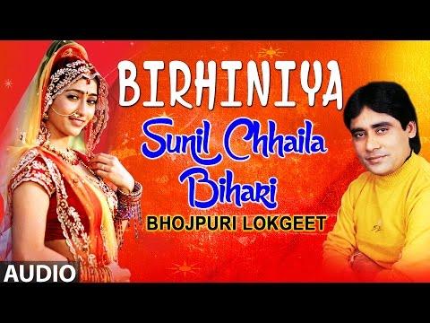 BIRHINIYA - SUNIL CHHAILA BIHARI | BHOJPURI LOKGEET AUDIO SONGS JUKEBOX | HAMAARBHOJPURI