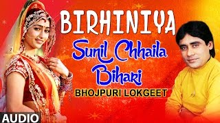 Birhiniya SUNIL CHHAILA BIHARI BHOJPURI LOKGEET AUDIO SONGS JUKEBOX HAMAARBHOJPURI.mp3