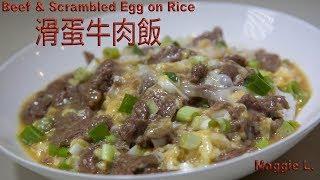 滑蛋牛肉飯(港式) Beef with Scrambled Eggs on Rice (Hong Kong Style)
