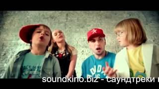Саундтрек к фильму Няньки (2012).avi