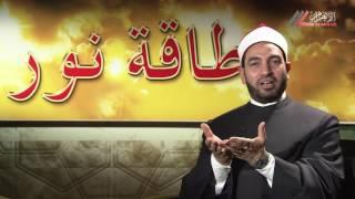 طاقة نور..حلقات خاصة عن فقه الصيام-الحلقة 20