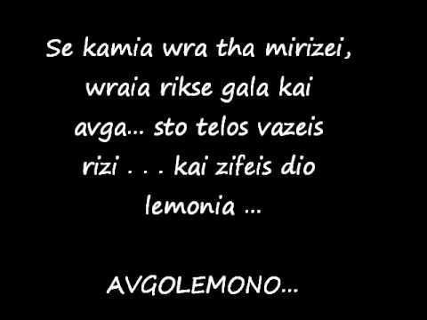 So Tiri - Avgolemono ft. Makroyianni with lyrics on screen ...