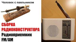 Радіоприймач FM AM
