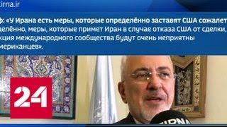 """Иран пригрозил США серьезными мерами в случае выхода из """"ядерной сделки"""" - Россия 24"""