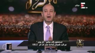 بالفيديو..عمر أديب يكشف رسالة ميسي