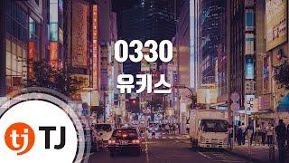 0330_U-KISS 유키스_TJ노래방 (Karaoke/lyrics/romanization/KOREAN)