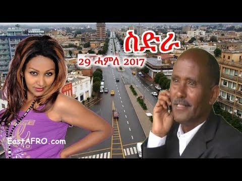 Eritrea Movie ስድራ Sidra (July 29, 2017) | Eritrean ERi-TV