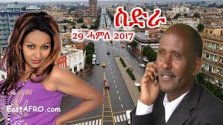 Eritrea Movie ስድራ Sidra (July 29, 2017) | Eritrean ERi-TV