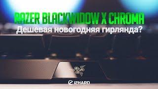 обзор Razer BlackWidow X Chroma: