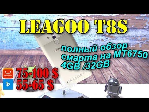 Leagoo T8s  полный обзор