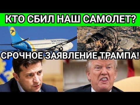 СРОЧНО! СТАЛО ИЗВЕСТНО КТО СБИЛ НАШ САМОЛЕТ МАУ Боинг 737 | Трамп и Зеленский в Иране