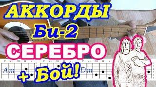 Серебро Аккорды песни Би 2 Разбор на гитаре играть Табы Текст