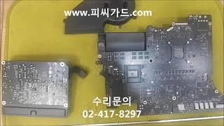 아이맥 NVMe SSD교체 아이맥업그레이드 아이맥수리 …