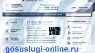 Регистрация на портале Госуслуги.ру (gosuslugi-online.ru)