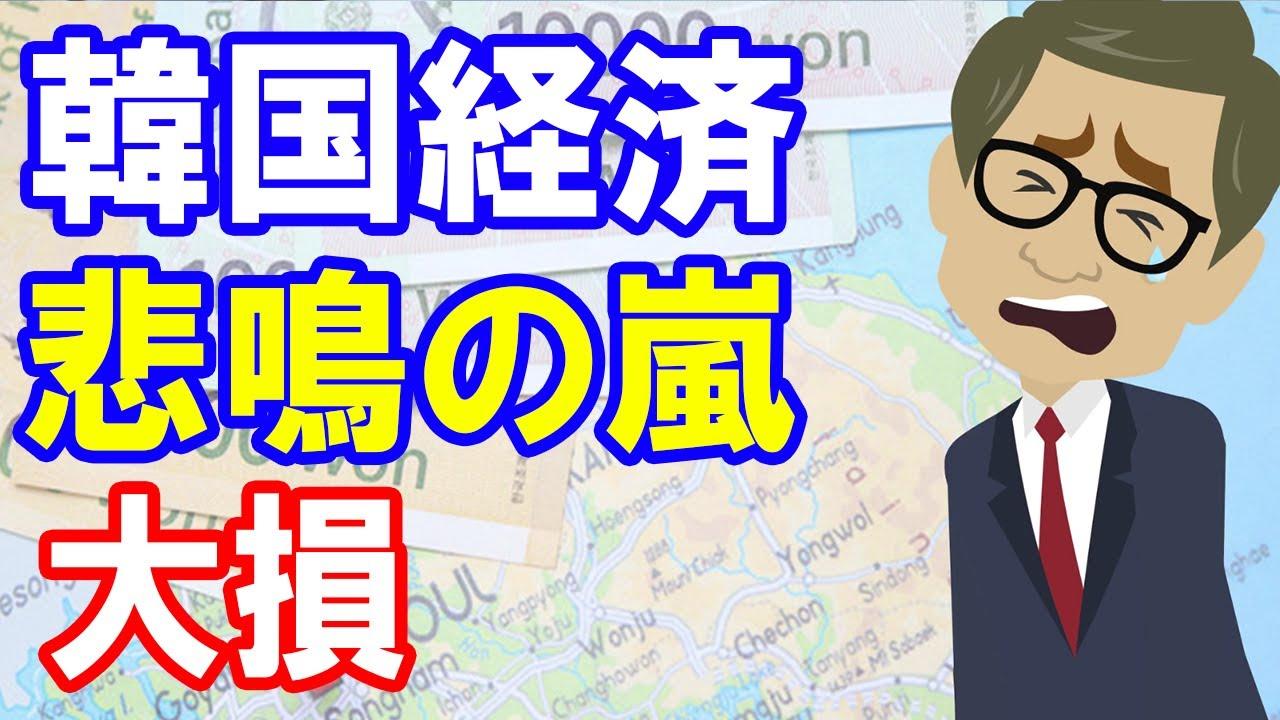 Youtube 韓国経済危機 【韓国】声優の茅野愛衣がYouTubeで靖国神社参拝に言及・・・右翼論難、映像を非公開に