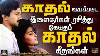 80s Tamil Love Melodies | Love Songs