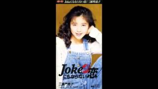 三浦理恵子 - Jokeにもならない恋