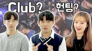 Why Asians like going to clubs 한국인이 클럽에 가는 이유