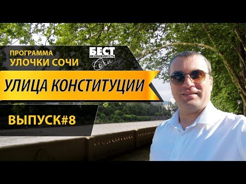"Программа ""Улочки Сочи"" - Улица Конституции / Выпуск №8"