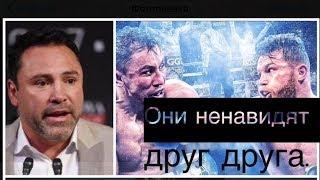 Они ненавидят друг друга/Головкин vs Canelo-Де Ла Хойя/Новости бокса.