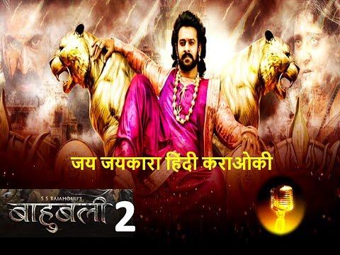 jay jaykaara karaoke Hindi Instrumental-Baahubali 2