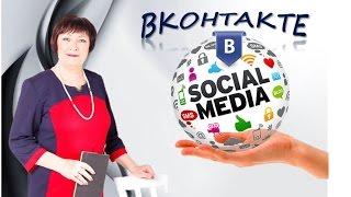 Основні налаштування Вконтакті!