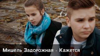 Open Kids  - Кажется (Cover by Мишель Задорожная)