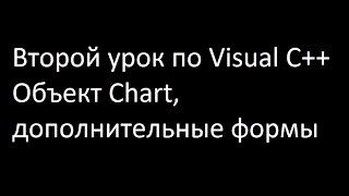 Второй урок по Visual C++ (объект Chart и дополнительные формы)