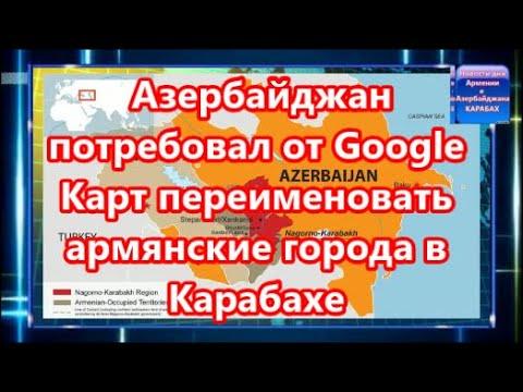 Азербайджан потребовал от Google Карт переименовать армянские города в  Карабахе
