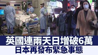 英國連兩天日增破6萬 日本再發布緊急事態|@新聞精選【新唐人亞太電視】三節新聞Live直播 |20210109 - YouTube