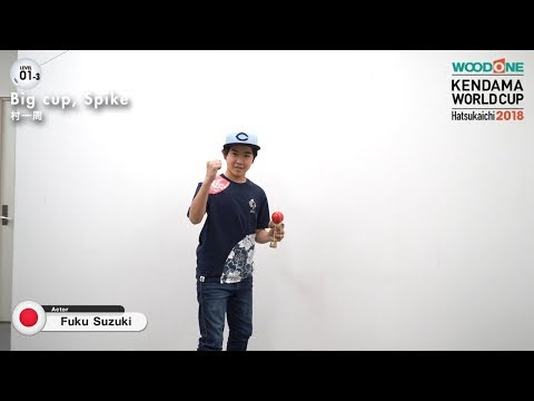 【KWC2018】Tricks - Level 1 : Kendama World Cup Hatsukaichi 2018 【けん玉ワールドカップ廿日市2018】