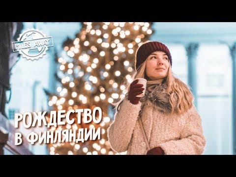 Финляндия - Рождество в Хельсинки