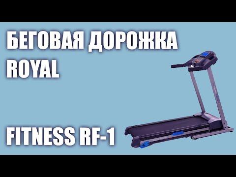 Беговая дорожка ROYAL FITNESS RF-1