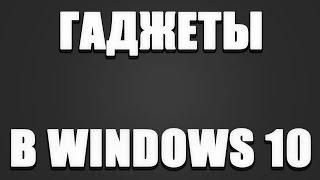 Скачать и установить гаджеты для Windows 10