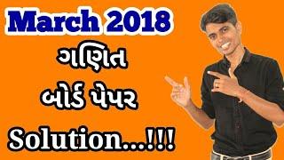 vuclip Maths Paper Solution | March 2018 Std 10 | Gujarati Medium