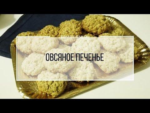 Рецепт Настоящее овсяное печенье. без регистрации и смс